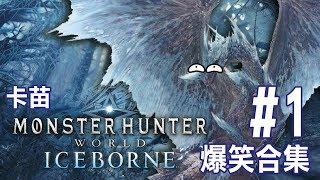 【MHWI】卡苗 魔物獵人世界:冰原 爆笑合集#1(未必有2)