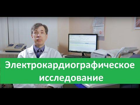 Электрокардиографическое исследование.  ЭКГ в МЦ Здоровье.