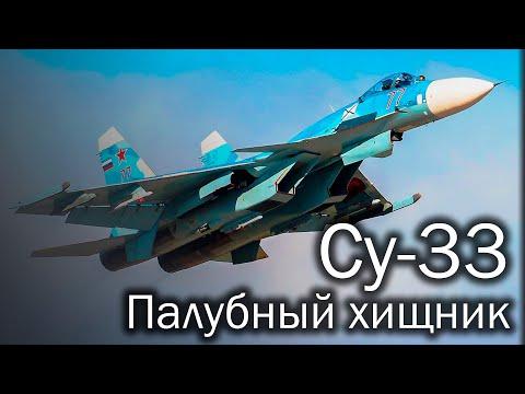 Су-33 - копье российского флота
