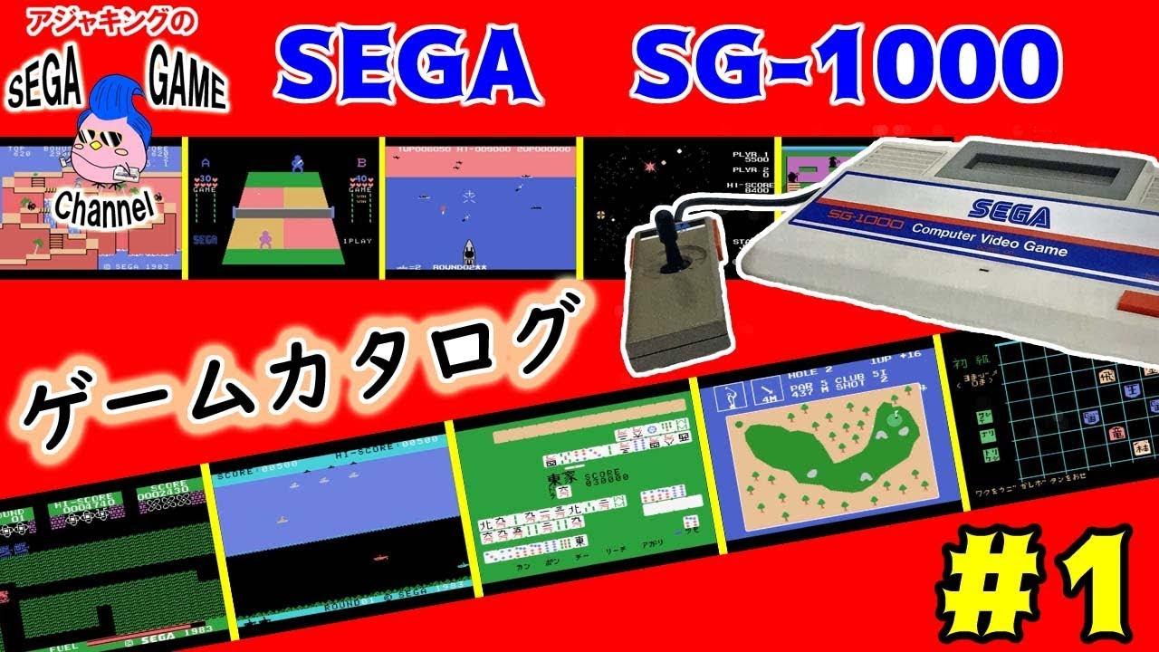 セガSG-1000ゲームカタログ1(1983年) - YouTube