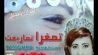 tamghra tamazight habiba  lfal oumlil album