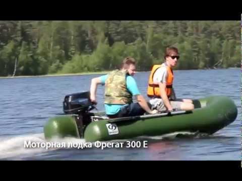 Моторная лодка Фрегат 300 Е