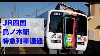JR四国 予讃線 鳥ノ木駅 特急列車通過