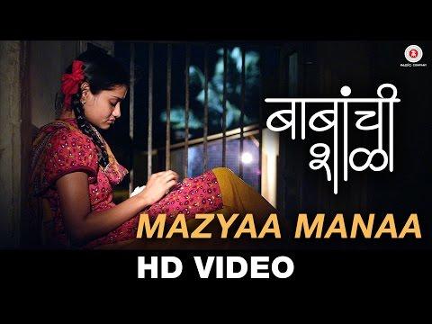 Mazyaa Manaa - Babanchi Shala | Shashank Shende, Arti More | Vishwajeet Borwankar