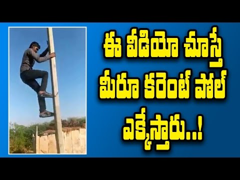 You Can also Climb Electricity Pole easily