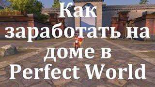 Как заработать на доме в Perfect World?