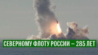 Северному флоту России – 285 лет