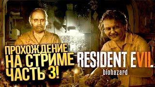RESIDENT EVIL 7 - ФИНАЛ ИГРЫ! - ПРОХОЖДЕНИЕ НА СТРИМЕ! #3