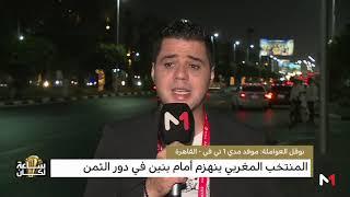 العواملة من القاهرة يصف أجواء الحزن والخيبة بعد الإقصاء المر لـ