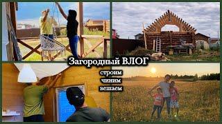 ЗАГОРОДНЫЙ ВЛОГ / два дня с нами / строим / чиним / вешаем  / загородный дом