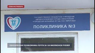 В Севастополе капитально ремонтируют поликлинику № 3