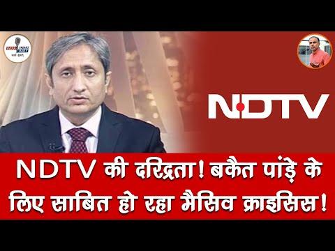NDTV की दरिद्रता! बकैत पांड़े के लिए साबित हो रहा मैसिव क्राइसिस!