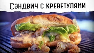 Луизианский шрим сэндвич с сыром бри | Готовьте, не стесняйтесь 🌶🌶🌶