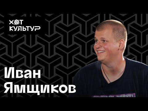 Иван Ямщиков и Хот Культур