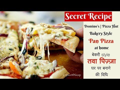 Tawa Pizza | Domino's/Pizza hut/Bakery style Pan Pizza at home | डोमिनो और पिज़्ज़ा हट जैसा पिज़्ज़ा