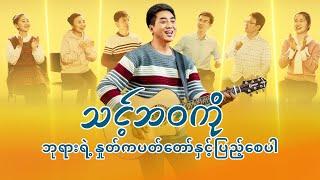 Myanmar Christian Music (သင့်ဘဝကိုဘုရားရဲ့ နှုတ်ကပတ်တော်နှင့်ပြည့်စေပါ)