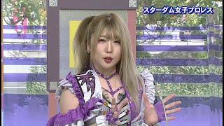 スターダム女子プロレス 中野たむ選手がご出演!(21/04/12)