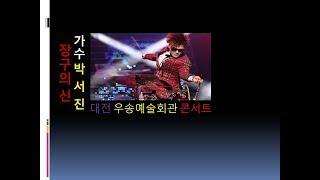장구의신 가수 박 서진 대전 우송 예술회관  감동&환희의 제1th 콘서트 사진 슬라이드 영상^^