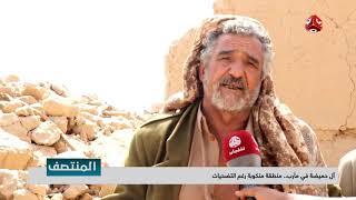 آل حميضة في مأرب ... منطقة منكوبة رغم التضحيات    تقرير عمر المقرمي