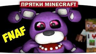 ч.16 БОНИ прячется от ДИЛЛЕРОНА!! FNAF - Прохождение Карт Minecraft (Прятки)