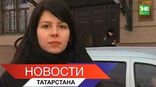 Новости Татарстана 18/01/18 ТНВ
