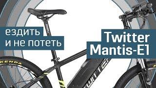 Обзор электровелосипеда Twitter Mantis-E1: электробайк вам в помощь