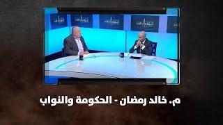 م. خالد رمضان - الحكومة والنواب