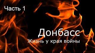 Донбасс.  Жизнь у края войны. Часть 1.