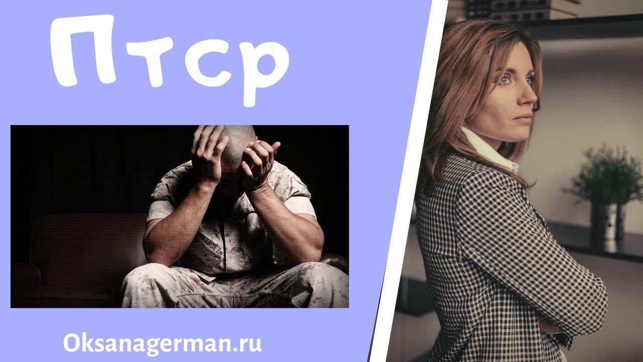 Оксана Герман - ПТСР. Посттравматическое стрессовое расстройство
