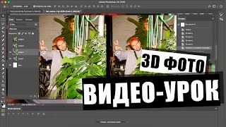 КАК СДЕЛАТЬ 3D ФОТО ВИДЕО-УРОК, NISHIKA N8000