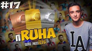 FIFA 15 | пRuha | #17 | Весело