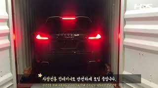 포르쉐 카이엔 한국으로 귀국차량운송