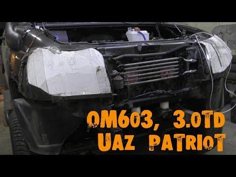 УазТех: Установка Om606TD на УАЗ Патриот, с КПП Даймос, ЧАСТЬ 2