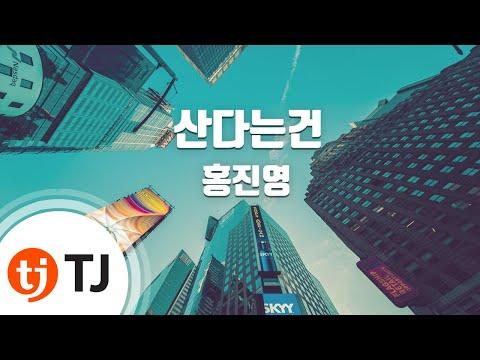 [TJ노래방] 산다는건 - 홍진영 (Cheer Up - Hong Jin Young) / TJ Karaoke