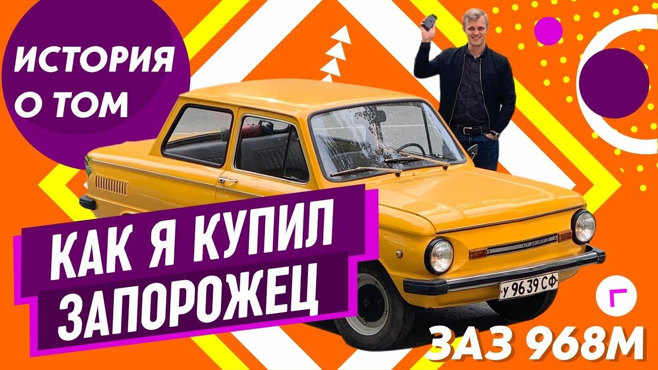 История о том как я купил Запорожец. Обзор ЗАЗ 968М 0+
