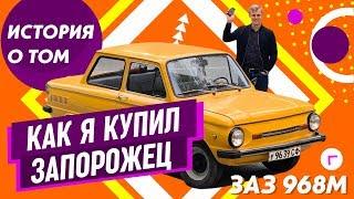 история о том как я купил Запорожец. Обзор ЗАЗ 968М 0