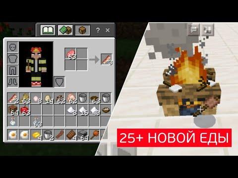 СБОРКА 25+ НОВЫХ ВИДОВ ЕДЫ В Minecraft Pe 1.13.0.9 - БЕКОН , ВАНИЛЬ , ЖАРЕННЫЕ ЯЙЦА - ПОЛНЫЙ ОБЗОР