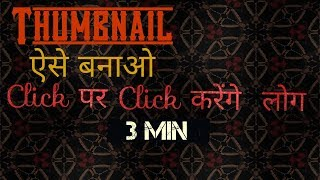 How to create thumbnail on you tube l trike and tips 100% quikely l Aarav Singh Tech