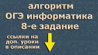 ИНФОРМАТИКА ОГЭ 8 задание разбор АЛГОРИТМЫ