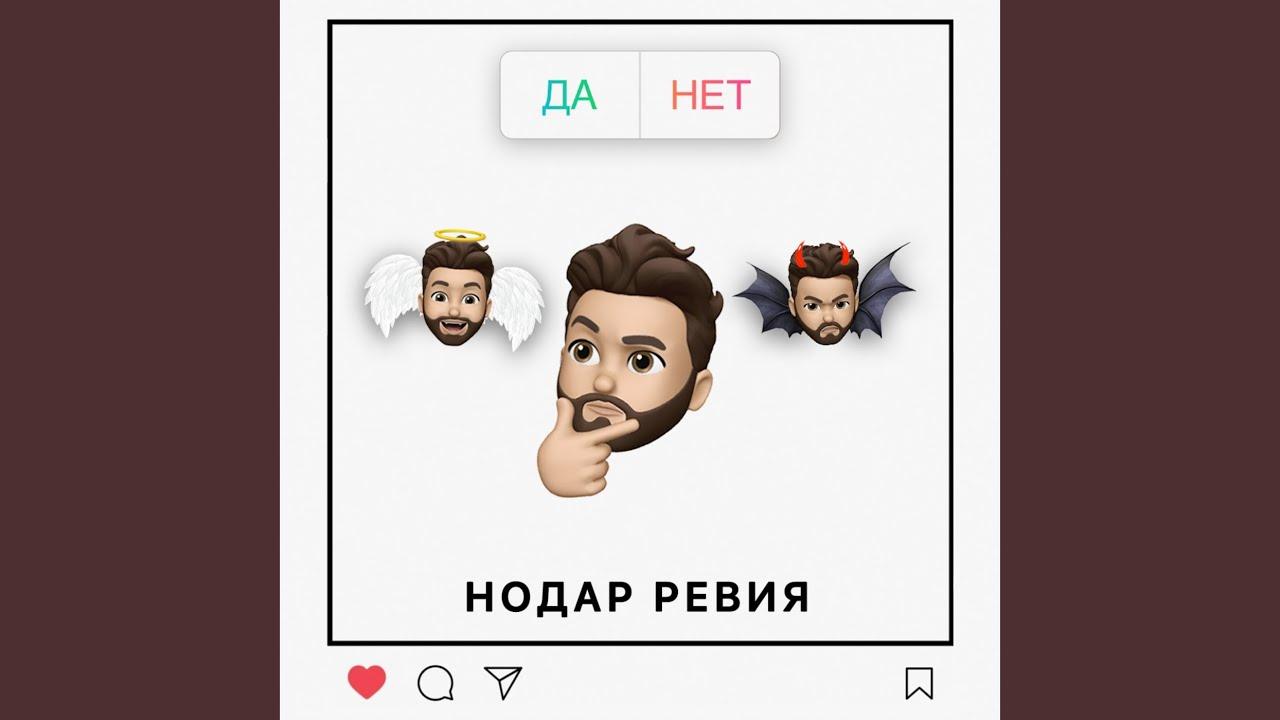 Нодар Ревия - Да/Нет