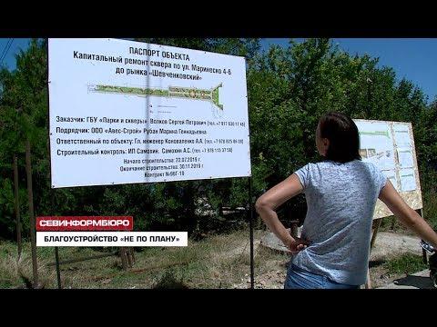 В Севастополе приступили к благоустройству сквера на Косарева