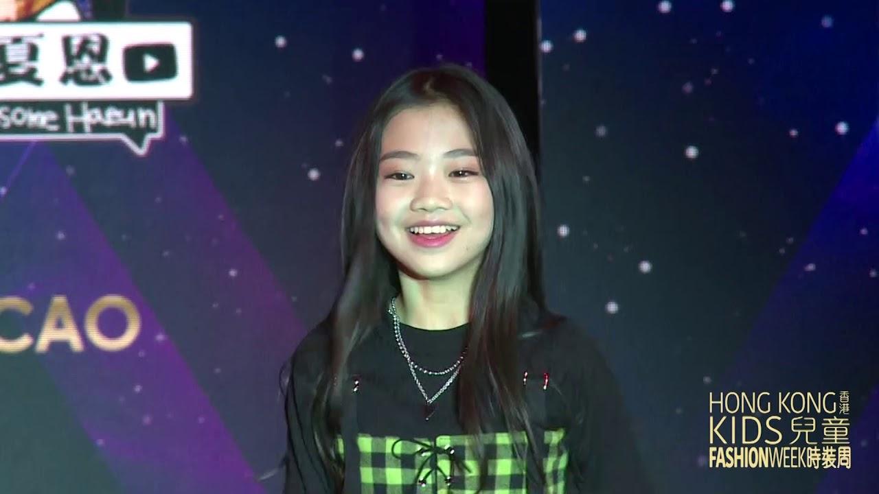 HKKFW 香港兒童時裝周 【澳門站 - 羅夏恩粉絲見面會】 - YouTube