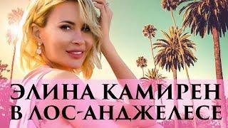 Элина Камирен: ВЛОГ из Америки! Лос-Анджелес, Голливуд, Венис Бич, лучшие закаты