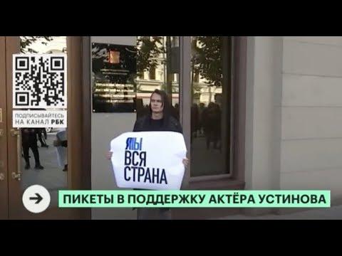 Пикеты в поддержку Павла Устинова. В Москве начались одиночные пикеты в поддержку Павла Устинова