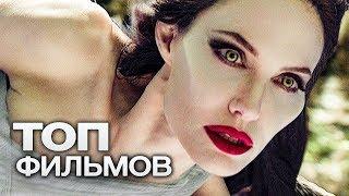 10 ФИЛЬМОВ С УЧАСТИЕМ АНДЖЕЛИНЫ ДЖОЛИ!