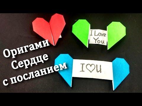 Оригами сердце з посланием. Открытка Валентинка
