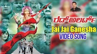 Jai Jai Ganesha Full Video Song || Shankar Mahadevan || Red Alert kanda