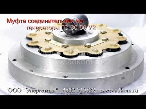 Муфта соединительная на генераторы ГС-30-50 У2 - видео