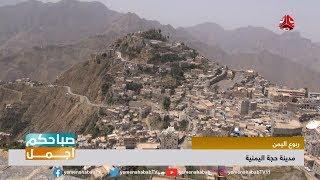 حجة .... مدينة الضباب اليمنية التي يعانق فيها السهل الجبل   صباحكم اجمل