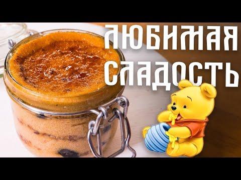 Гурьевская каша или как сделать манку сладкой.